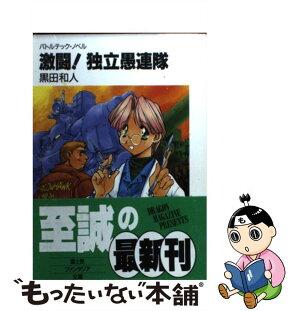 【中古】激闘!独立愚連隊 バトルテック・ノベル/黒田 和人[文庫]