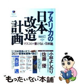 【中古】 アメリカの日本改造計画 マスコミが書けない「日米論」 / 関岡 英之, イーストプレス特別取材班 / イーストプレス [単行本]【メール便送料無料】【あす楽対応】