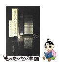 【中古】 京のあたりまえ / 岩上 力 / 光琳社出版 [単行本]【メール便送料無料】