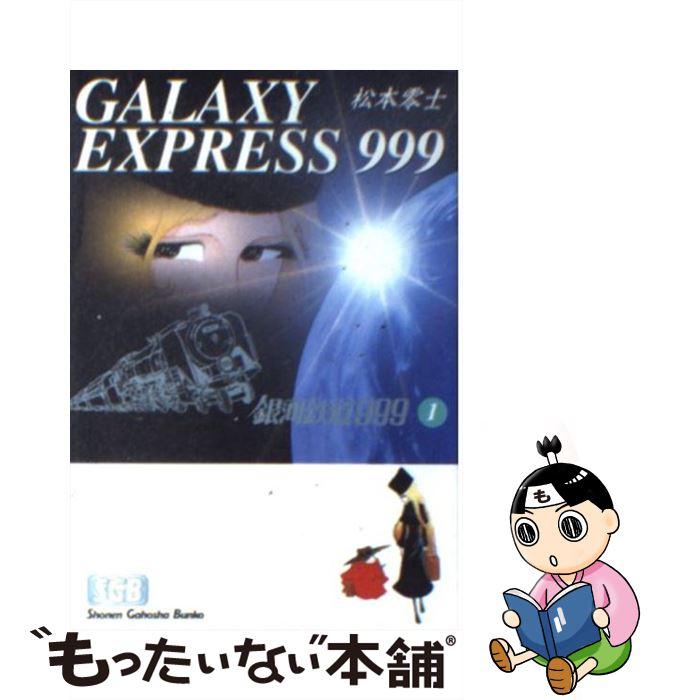 【中古】 銀河鉄道999 1 / 松本 零士 / 少年画報社 [文庫]【メール便送料無料】【あす楽対応】