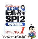 【中古】 転職者用SPI2攻略問題集 改訂3版 / SPIノートの会 / 洋泉社 [単行本(ソフトカバー)]【メール便送料無料】…