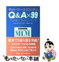 【中古】 Q&A×99 ネットワーク・ビジネス / ドン フェイラ / 四海書房 [単行本(ソフトカバー)]【メール便送料無料】【あす楽対応】