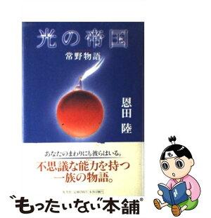 【中古】光の帝国 常野物語/恩田 陸[単行本]