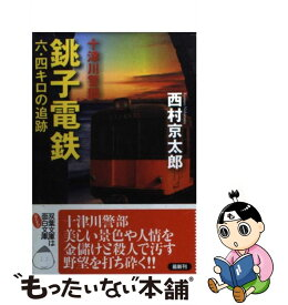 【中古】 銚子電鉄六・四キロの追跡 / 西村 京太郎 / 双葉社 [文庫]【メール便送料無料】【あす楽対応】