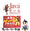 【中古】 Javaゲームプログラミング アルゴリズムとフレームワーク / 長久 勝 / ソフトバンククリエイティブ [単行本]…