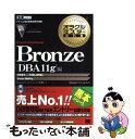 【中古】 オラクルマスター教科書Bronze iStudyオフィシャルガイド Oracle Database / 株式 / [単行本(ソフトカバー…