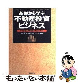 不動産 日経 株式会社 日経商事