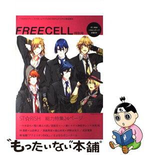 【中古】FREECELL特別号/著訳編者表示なし[ムック]