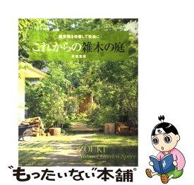【中古】 これからの雑木の庭 庭空間を改善して快適に / 高田 宏臣 / 主婦の友社 [ムック]【メール便送料無料】【あす楽対応】