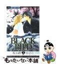 【中古】 BLACK BIRD 8 / 桜小路 かのこ / 小学館 [コミック]【メール便送料無料】【あす楽対応】