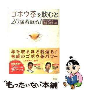 【中古】ゴボウ茶を飲むと20歳若返る! Dr.ナグモの奇跡の若返り術/南雲 吉則[単行本]