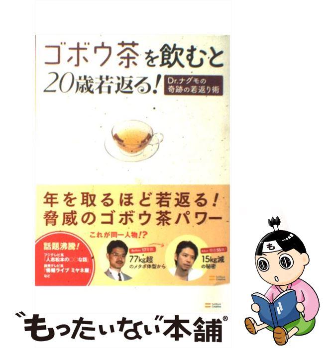 【中古】 ゴボウ茶を飲むと20歳若返る! Dr.ナグモの奇跡の若返り術 / 南雲 吉則 / SBクリエイティブ [単行本]【メール便送料無料】