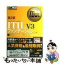 【中古】 ITIL V3ファンデーション ITIL資格認定試験対策書籍 第2版 / 株式会社日立システムアンドサービス / 翔泳社…