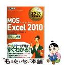 【中古】 MOS Excel 2010 Microsoft Office Speciali / エディフィストラーニング株式会社 / 翔 [単行本(ソフト…