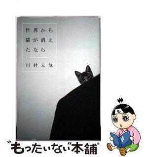 【中古】世界から猫が消えたなら/川村 元気[単行本]【あす楽対応】