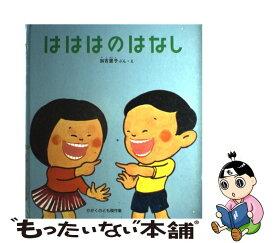 【中古】 はははのはなし / 加古 里子 / 福音館書店 [大型本]【メール便送料無料】【あす楽対応】