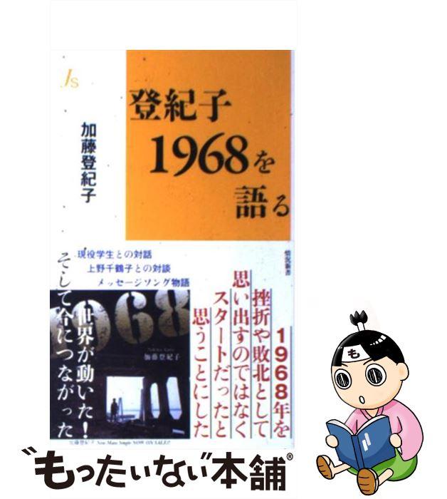 【中古】 登紀子1968を語る / 加藤 登紀子 / 情況出版 [新書]【メール便送料無料】【あす楽対応】
