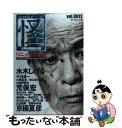【中古】 怪 季刊 第11号 / KADOKAWA / KADOKAWA [ムック]【メール便送料無料】【あす楽対応】