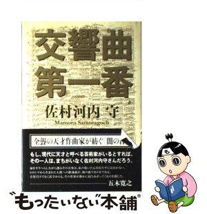 【中古】交響曲第一番/佐村河内 守[単行本]