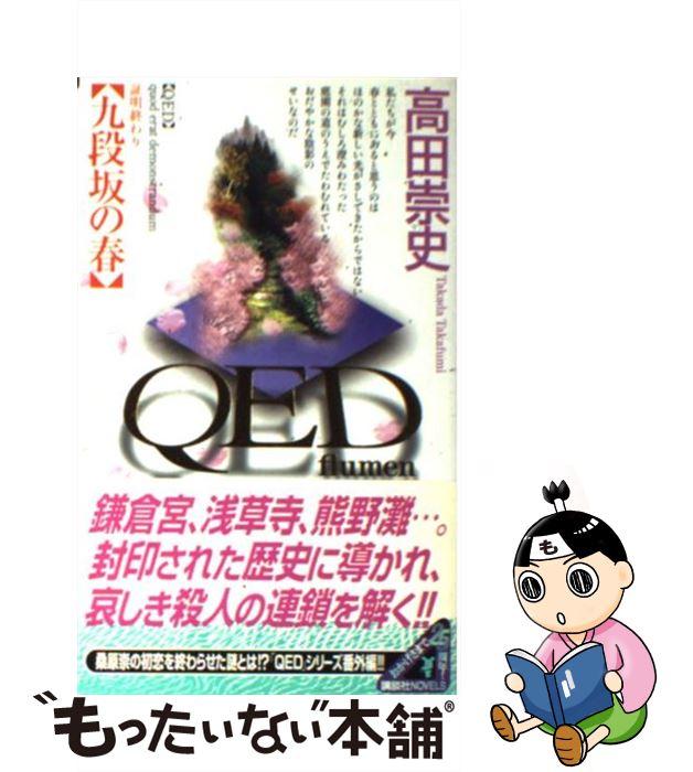 【中古】 QED〜flumen〜九段坂の春 / 高田 崇史 / 講談社 [新書]【メール便送料無料】【あす楽対応】