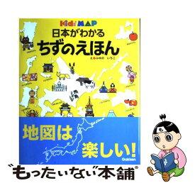 【中古】 日本がわかるちずのえほん Kids' map / ふゆの いちこ / 学習研究社 [大型本]【メール便送料無料】【あす楽対応】