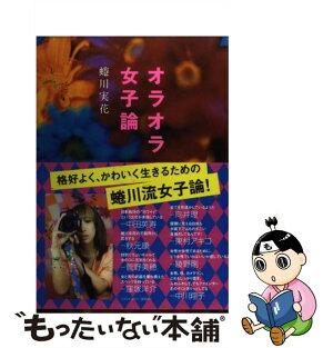 【中古】オラオラ女子論/蜷川 実花[単行本(ソフトカバー)]