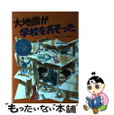 【中古】 大地震が学校をおそった / 手島 悠介 / 学習研究社 [ペーパーバック]【メール便送料無料】【あす楽対応】