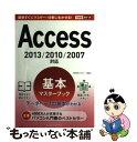 【中古】 Access基本マスターブック 2013/2010/2007対応 / 広野 忠敏, できるシリーズ編集部 / インプ [単行本(ソ…