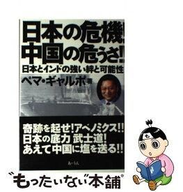 【中古】 日本の危機!中国の危うさ!! 日本とインドの強い絆と可能性 / ペマ ギャルポ / あうん [単行本]【メール便送料無料】【あす楽対応】