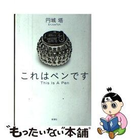 【中古】 これはペンです / 円城 塔 / 新潮社 [単行本]【メール便送料無料】【あす楽対応】