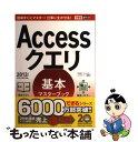 【中古】 Accessクエリ基本マスターブック 2013/2010/2007対応 / 国本 温子, きたみあきこ, できる / [単行本(ソフ…