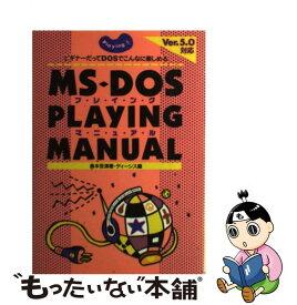 【中古】 MSーDOSプレイングマニュアル ビギナーだってDOSでこんなに楽しめる / 島本 笹清, ディーシス / JICC出版局 [単行本]【メール便送料無料】【あす楽対応】