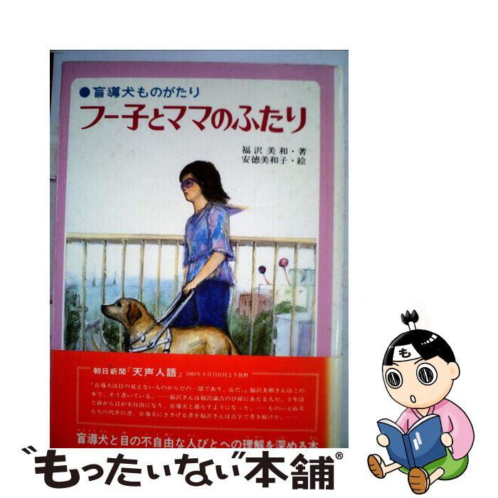 【中古】 フー子とママのふたり 盲導犬ものがたり / 福沢 美和 / 偕成社 [単行本]【メール便送料無料】
