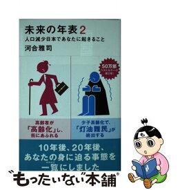 【中古】 未来の年表 人口減少日本であなたに起きること 2 / 講談社 [新書]【メール便送料無料】【あす楽対応】