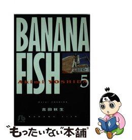 【中古】 BANANA FISH 第5巻 / 吉田 秋生 / 小学館 [文庫]【メール便送料無料】【あす楽対応】