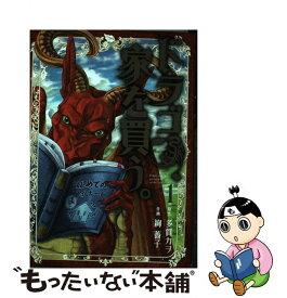 【中古】 ドラゴン、家を買う。 1 / 多貫カヲ, 絢 薔子 / マッグガーデン [コミック]【メール便送料無料】【あす楽対応】