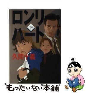 【中古】ロンリー・ハート  下/久間 十義[単行本]