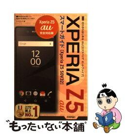 9e8a30bcd6 【中古】 au XPERIA Z5 SOV32スマートガイド ゼロからはじめる / リンクアップ /