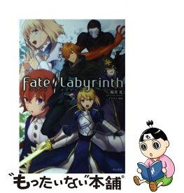 【中古】 Fate/Labyrinth / 桜井 光, 中原 / KADOKAWA/角川書店 [コミック]【メール便送料無料】【あす楽対応】