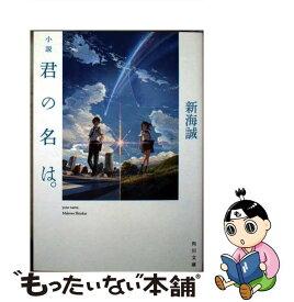 【中古】 小説君の名は。 / 新海 誠 / KADOKAWA/メディアファクトリー [文庫]【メール便送料無料】【あす楽対応】