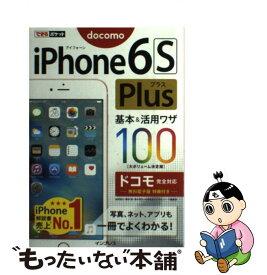 【中古】 iPhone6S Plus基本&活用ワザ100 ドコモ完全対応 / インプレス [単行本(ソフトカバー)]【メール便送料無料】【あす楽対応】