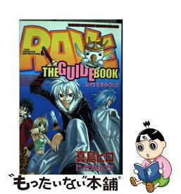 【中古】 RAVE THE GUIDE BOOK / 真島 ヒロ / 講談社 [コミック]【メール便送料無料】【あす楽対応】