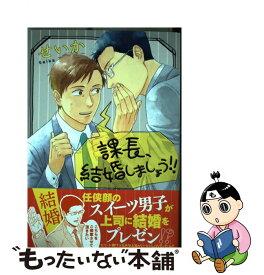 【中古】 課長、結婚しましょう!! / せいか / 徳間書店 [コミック]【メール便送料無料】【あす楽対応】