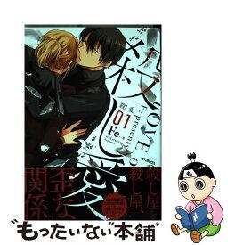 【中古】 殺し愛 01 / Fe / KADOKAWA/メディアファクトリー [コミック]【メール便送料無料】【あす楽対応】