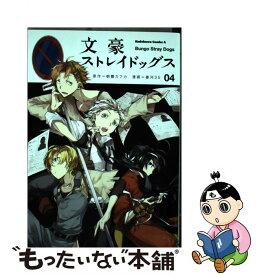 【中古】 文豪ストレイドッグス 04 / 春河35 / KADOKAWA [コミック]【メール便送料無料】【あす楽対応】