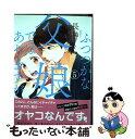 【中古】 ふつつかな父娘ではありますが 5 / 長神 / KADOKAWA/アスキー・メディアワークス [コミック]【メール便送料…