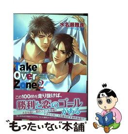 【中古】 Take Over Zone 2 / 水名瀬 雅良 / 徳間書店 [コミック]【メール便送料無料】【あす楽対応】
