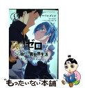 【中古】 Re:ゼロから始める異世界生活第三章Truth of Zero 5 / マツセダイチ / KADOKAWA [コミック]【メール便送…