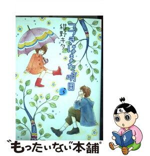 【中古】つづきはまた明日  3/紺野 キタ[コミック]