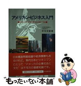 【中古】 アメリカン・ビジネス入門 日本とはこんなに異なる企業と社会 / 中元 文徳 / 中央経済社 [単行本]【メール便送料無料】【あす楽対応】